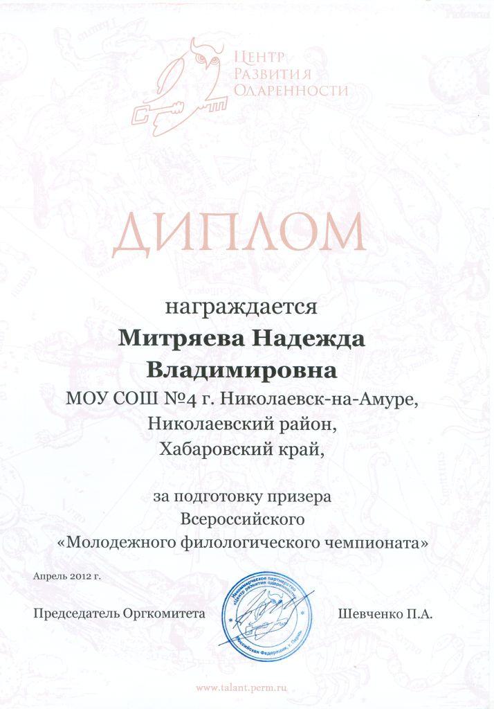 Молодежный Чемпионат По Обществознанию 10 11 Классы 2013 14